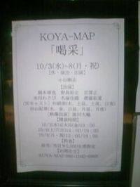 koya0201.jpg