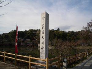 nagaoka03.jpg
